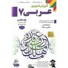 DVDآموزشی عربی هفتم لوح دانش