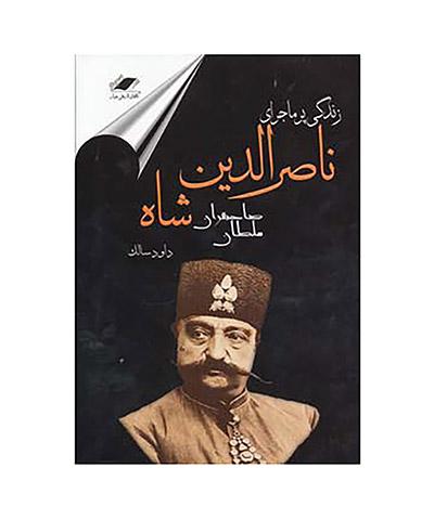 کتاب زندگی پرماجرای ناصرالدین شاه قاجار