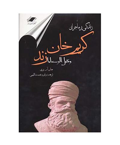 کتاب زندگی پرماجرای کریم خان زند