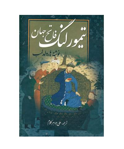 کتاب تیمور لنگ فاتح جهان