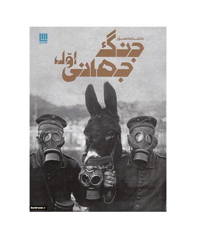 کتاب دانشنامه مصور جنگ جهانی اول