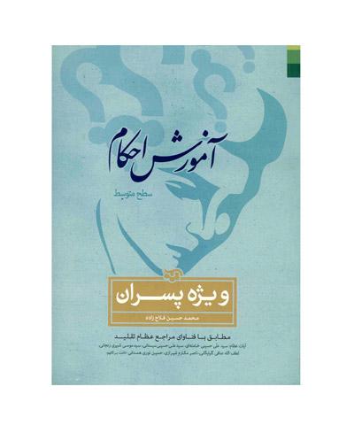 کتاب آموزش احکام ویژه پسران اثر محمد حسین فلاح زاده