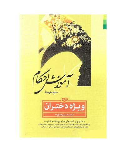 کتاب آموزش احکام ویژه دختران اثر محمد حسین فلاح زاده