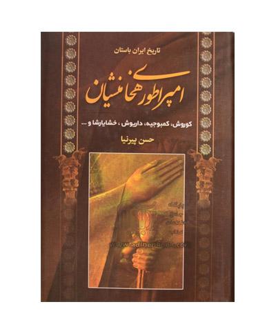 کتاب امپراتوری هخامنشیان