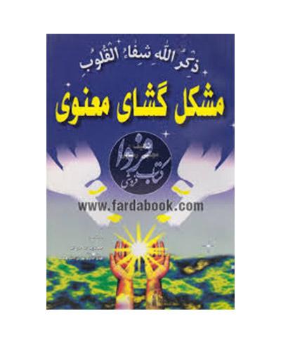 کتاب مشگل گشای معنویی