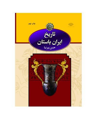 کتاب تاریخ ایران باستان سه جلدی