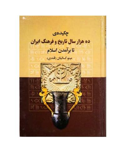 کتاب چکیده ده هزارسال تاریخ و فرهنگ ایران