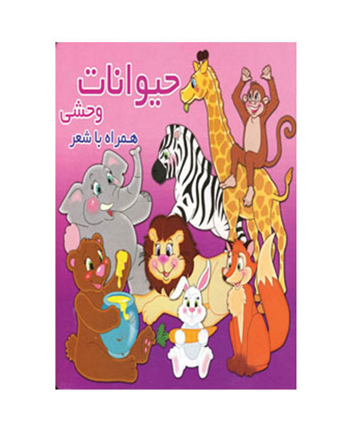 کتاب حیوانات وحشی همراه با شعر