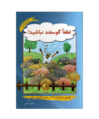 کتاب لطفا گوسفند نباشيد