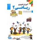DVDآموزشی ریاضی دوم لوح دانش