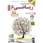 DVDآموزشی ریاضی ششم لوح دانش
