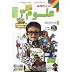 DVDآموزشی علوم سوم لوح دانش