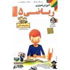 DVDآموزشی ریاضی پنجم لوح دانش