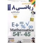 DVDآموزشی ریاضی هشتم لوح دانش