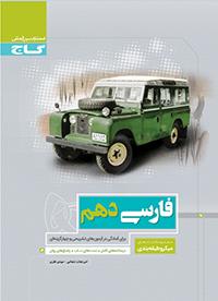 فارسی دهم میکرو گاج