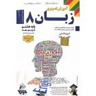 DVDآموزشی زبان هشتم لوح دانش