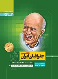 تست جغرافیای ایران دهم سیرتاپیاز گاج