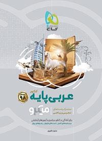 تست عربی پایه میکرو گاج رشته ریاضی و تجربی