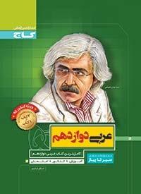سیرتا پیاز عربی دوازدهم