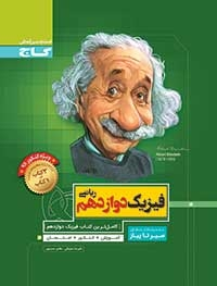 سیرتاپیاز فیزیک دوازدهم ریاضی