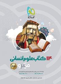 14کتاب علوم انسانی میکرو گاج(جلددوم)