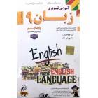 DVDآموزشی زبان نهم لوح دانش
