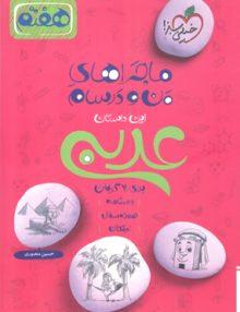 ماجرای منو درسام عربی هفتم خیلی سبز
