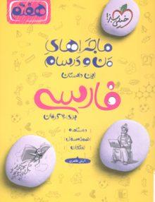 ماجرای منو درسام فارسی هفتم خیلی سبز