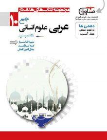 تست عربی دهم انسانی مشاوران