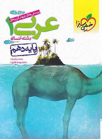 عربی دهم انسانی خیلی سبز