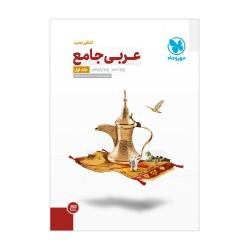 عربی جامع پایه جلداول مهروماه