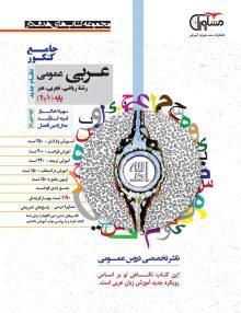 تست عربی پایه انسانی مشاوران