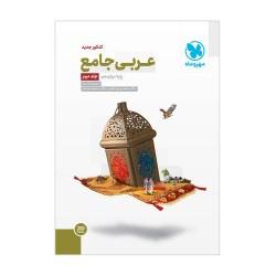 عربی جامع دوازدهم جلد دوم مهروماه