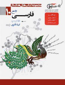 تست فارسی دهم مشاوران