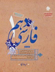 فارسی دهم طالب تبارمبتکران