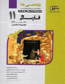 تست فارسی یازدهم مشاوران