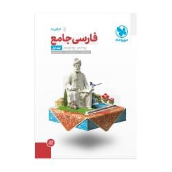 فارسی جامع جلد اول(دهم و یازدهم)مهروماه