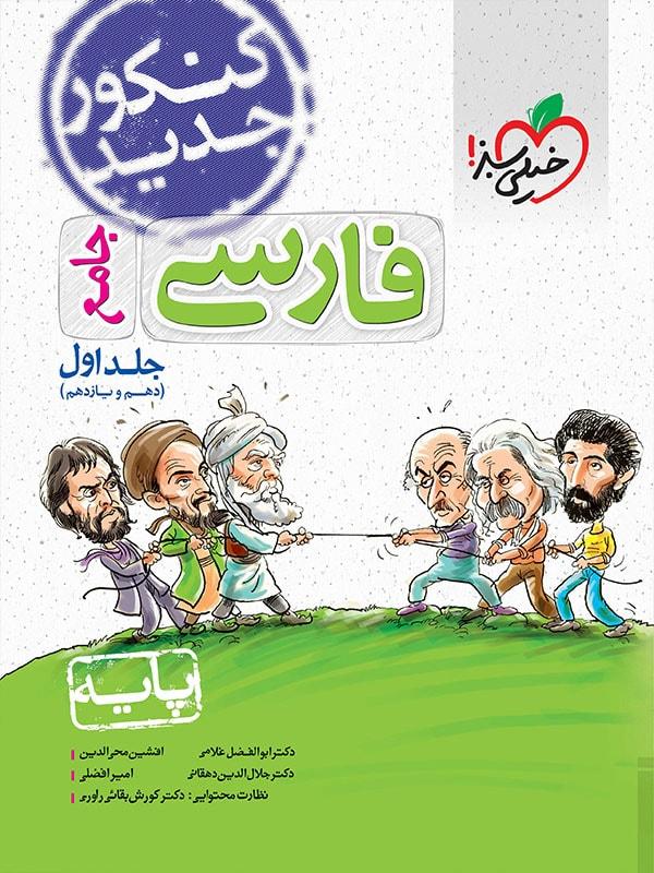 خیلی سبز، فارسی دهم و یازدهم جلد اول
