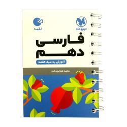 لقمه فارسی دهم مهروماه