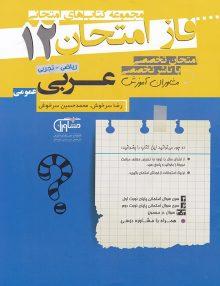 جزوه فاز امتحان عربی دوازدهم مشاوران