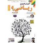 DVDآموزشی ریاضی نهم لوح دانش