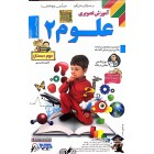 DVDآموزشی علوم دوم لوح دانش