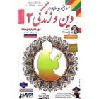 DVDآموزشی دین و زندگی یازدهم لوح دانش