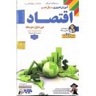 DVDآموزشی اقتصاد دهم لوح دانش