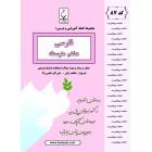 جزوه فارسی هشتم بنی هاشم