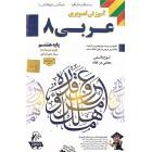 DVDآموزشی عربی هشتم لوح دانش