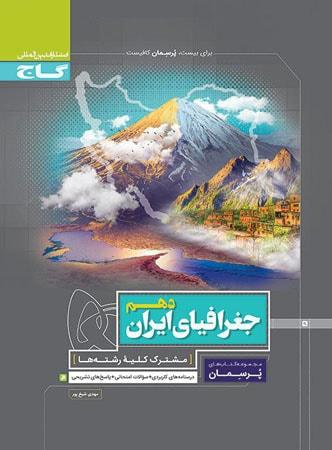 کتاب کار جغرافیای ایران دهم پرسمان گاج