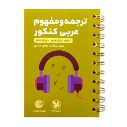 لقمه ترجمه و مفهوم عربی کنکورمهروماه