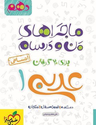 ماجرای منو درسام عربی دهم انسانی خیلی سبز