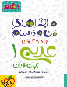 ماجرای منو درسام عربی دهم خیلی سبز